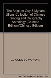 The Belgium Guy & Myriam Ullens Collection of Chinese Painting and Calligraphy Anthology (Chinese Edition)(Chinese Edition)