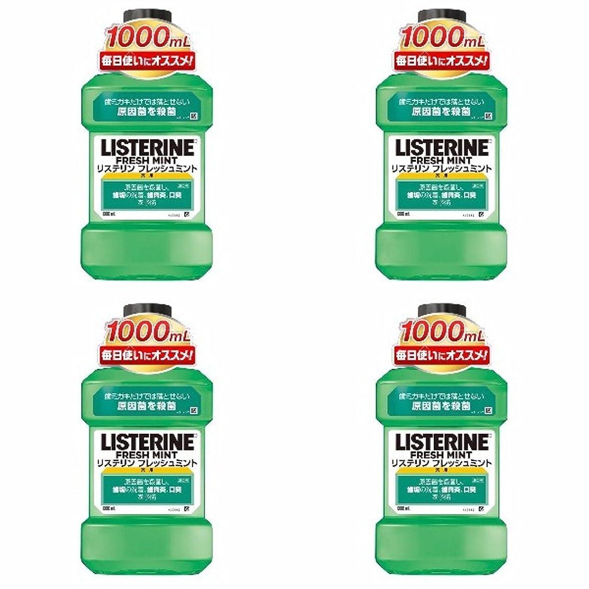 提唱する意外どちらも【まとめ買い】薬用 LISTERINE リステリン フレッシュミント 1000ml×4個