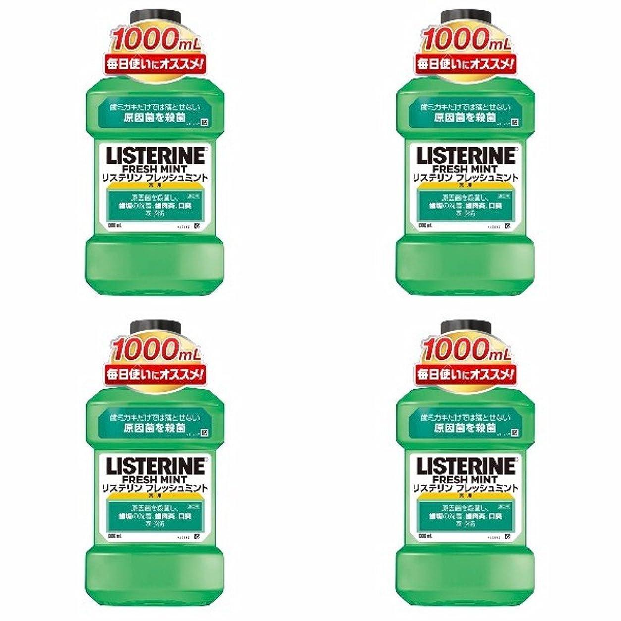 フォージ悩む悲劇的な【まとめ買い】薬用 LISTERINE リステリン フレッシュミント 1000ml×4個