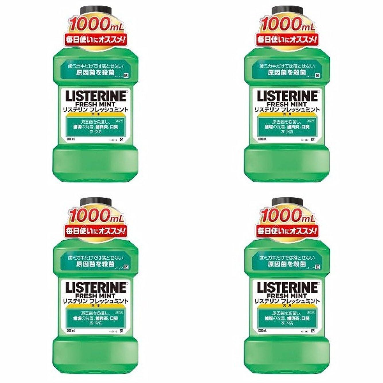 木製処方抜け目がない【まとめ買い】薬用 LISTERINE リステリン フレッシュミント 1000ml×4個
