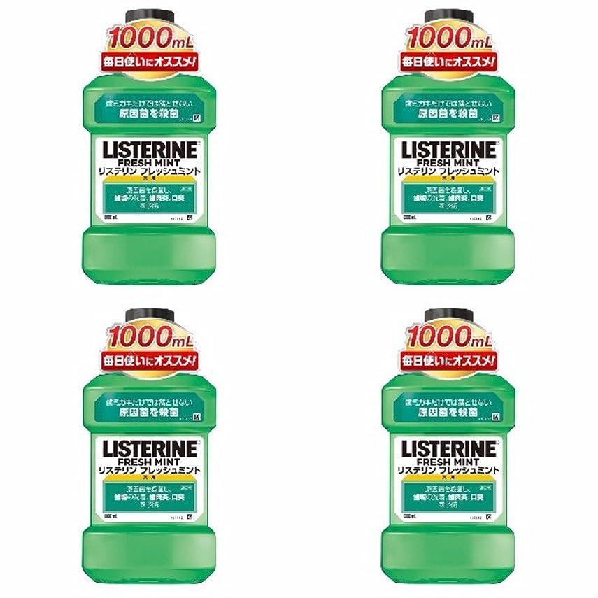 作り上げるバドミントン懸念【まとめ買い】薬用 LISTERINE リステリン フレッシュミント 1000ml×4個