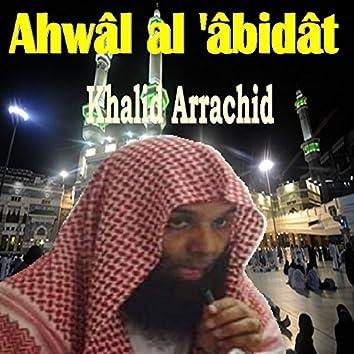 Ahwâl al 'âbidât (Quran)
