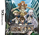Game Book DS: Koukaku no Regios [Japan Import]