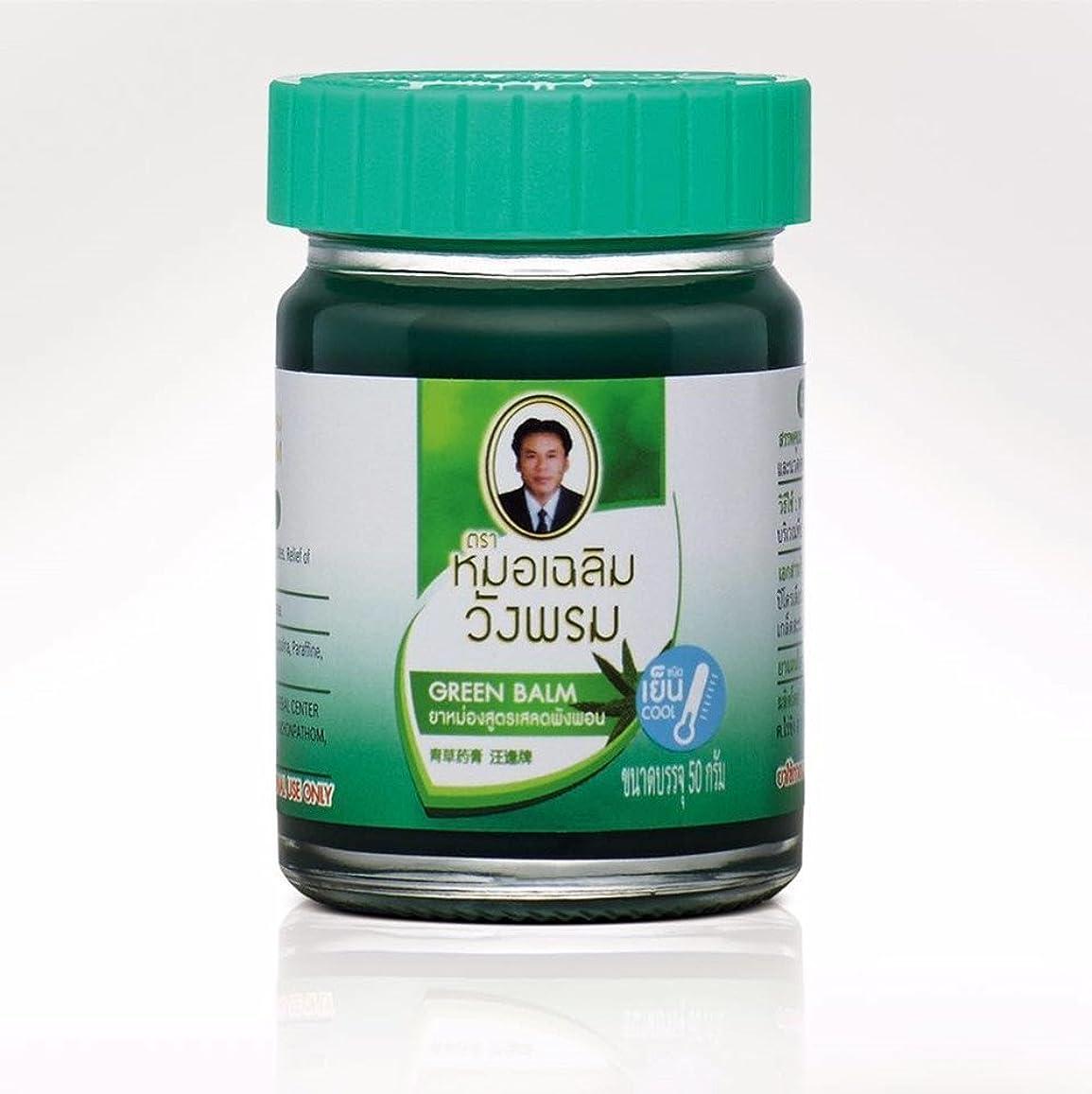 下位共感するクスコ50G.Wangphrom Thai Herbal Balm Massage Body Relief Muscle Pain,Thai Herb Green Balm (COOL) size 50 gram..(2 pc.)