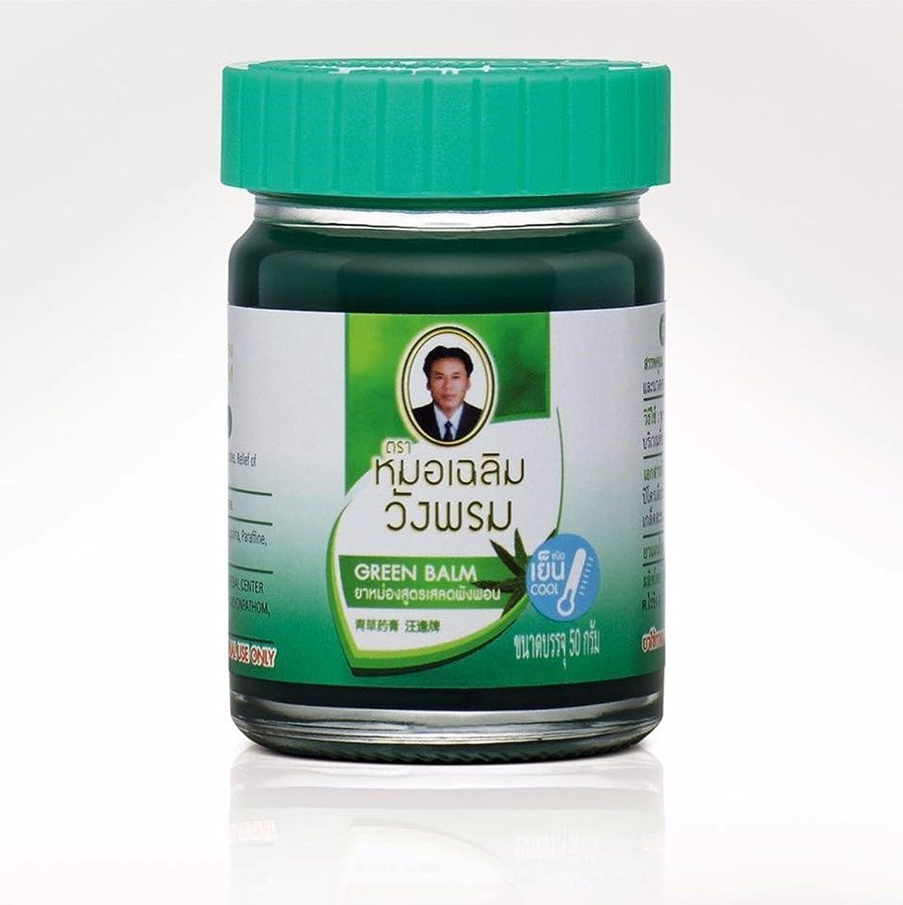 署名芸術放棄された50G.Wangphrom Thai Herbal Balm Massage Body Relief Muscle Pain,Thai Herb Green Balm (COOL) size 50 gram..(2 pc.)