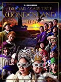 史上最強の移動遊園地 DREAMS COME TRUE WONDERLAND 201...[DVD]