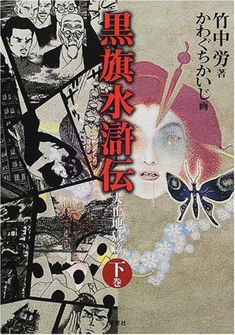 黒旗水滸伝―大正地獄篇〈下巻〉