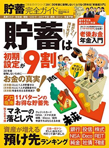 [晋遊舎]の100%ムックシリーズ 完全ガイドシリーズ291 貯蓄完全ガイド (100%ムックシリーズ)