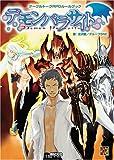 デモンパラサイト (Role&Roll RPGシリーズ)