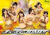℃-uteコンサートツアー2009夏秋~キューティーJUMP!~[DVD]