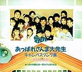 「あっぱれさんま大先生」キャンパスソング集~笑顔の季節