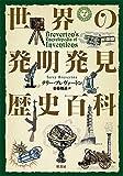 世界の発明発見歴史百科