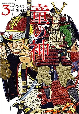 童の神 (3) (アクションコミックス)