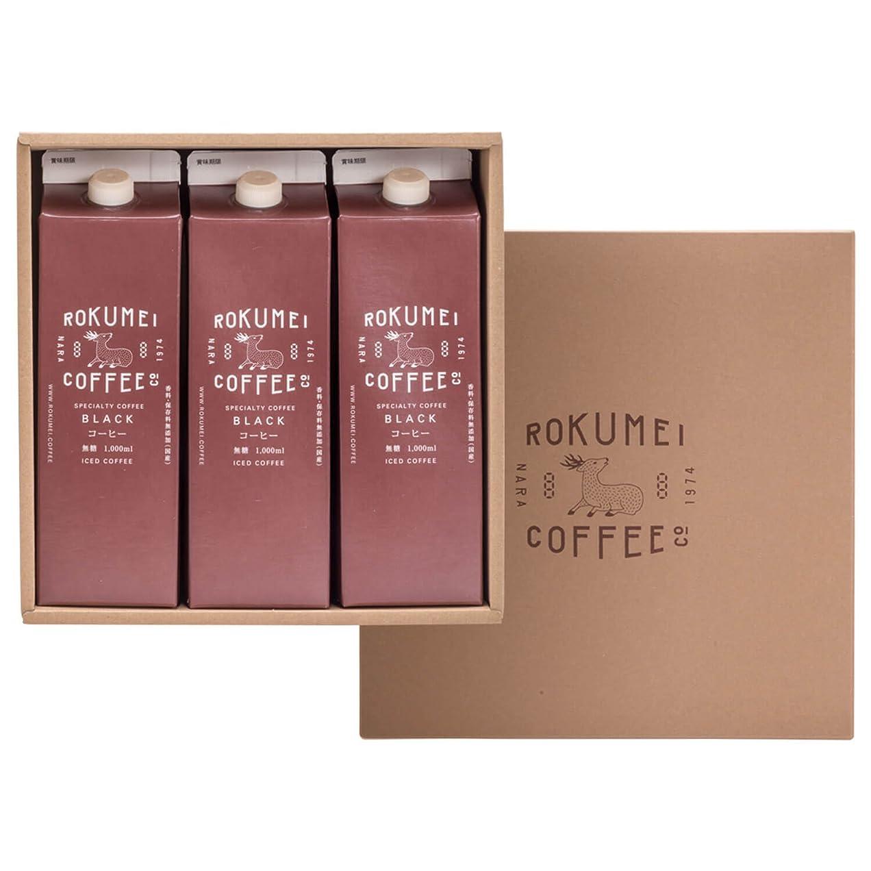 蒸し器文房具採用ロクメイコーヒー コーヒーギフト アイスコーヒー リキッド 無糖 3本 - プレゼント (のし無し)
