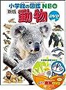 DVD付 新版 動物