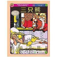 世界插画大师儿童绘本精选-沃尔特 克兰系列05-三只熊