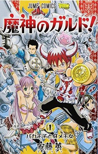 魔神のガルド! 1 (ジャンプコミックス)