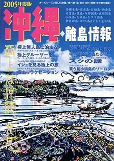 沖縄・離島情報〈2005年度版〉