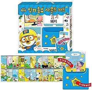 Pororo Popular Korean Children's Song Sound Card