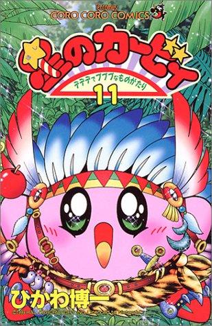 星のカービィ: デデデでプププなものがたり (11) (てんとう虫コミックス)