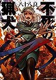 不死の猟犬 6巻 (ハルタコミックス)