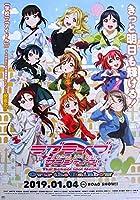 劇場版 ラブライブ! サンシャイン!! The School Idol Movie Over the Rainbow 第1弾 B2サイズ 劇場告知ポスター Aqours アクア