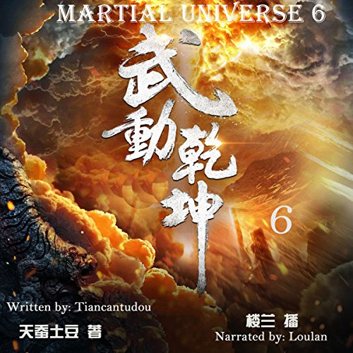 武动乾坤 6 - 武動乾坤 6 [Martial Universe 6] audiobook cover art