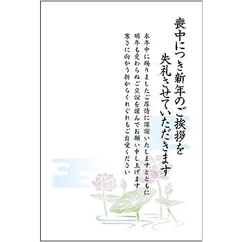 《官製 10枚》喪中はがき(蓮)(No.815)《63円切手付ハガキ/胡蝶蘭切手/裏面印刷済み》