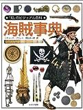 海賊事典 (「知」のビジュアル百科)