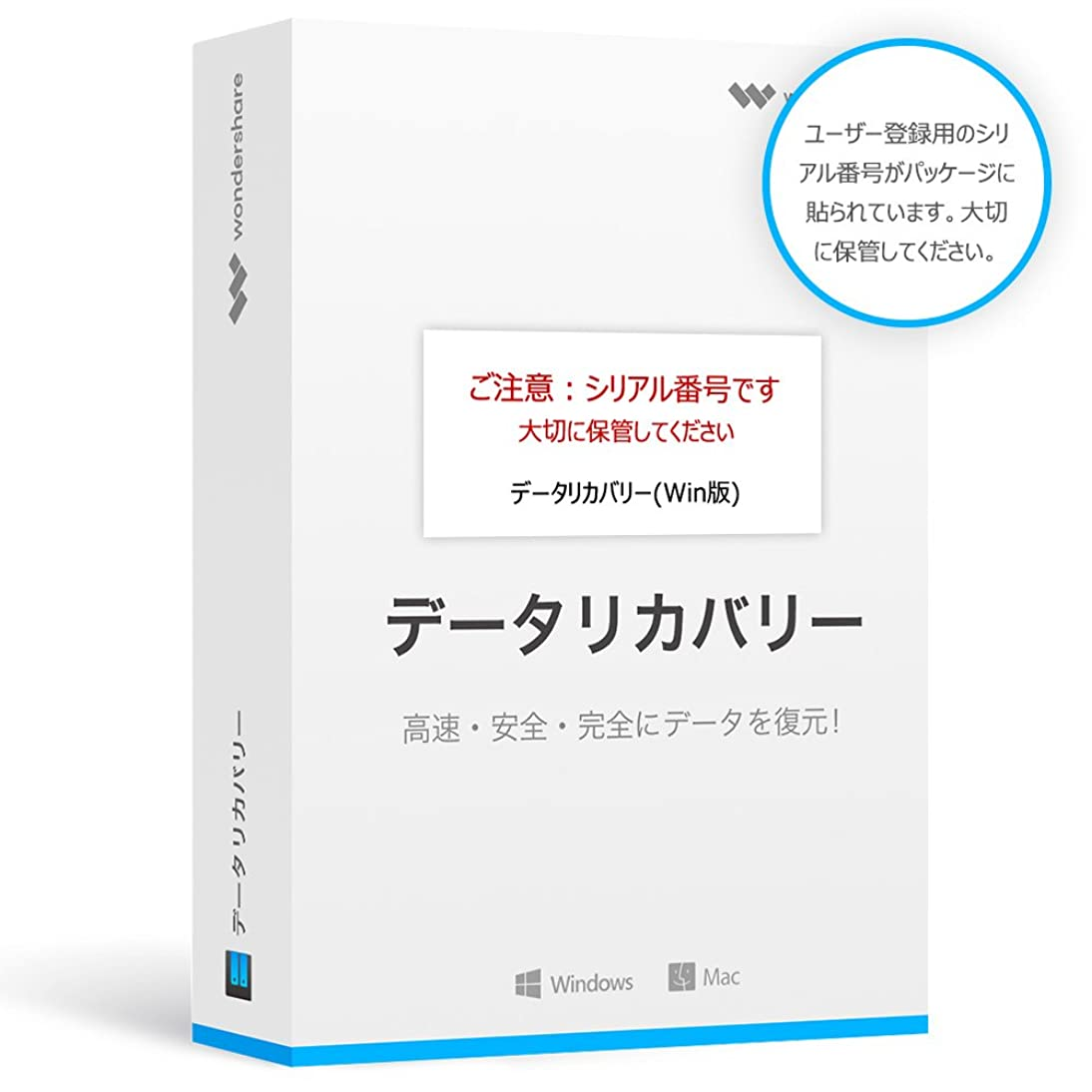 司書スツール志すWondershare データリカバリー (Win版)簡単?安心?パワフルなデータ復元ソフト! 永久ライセンス|ワンダーシェアー