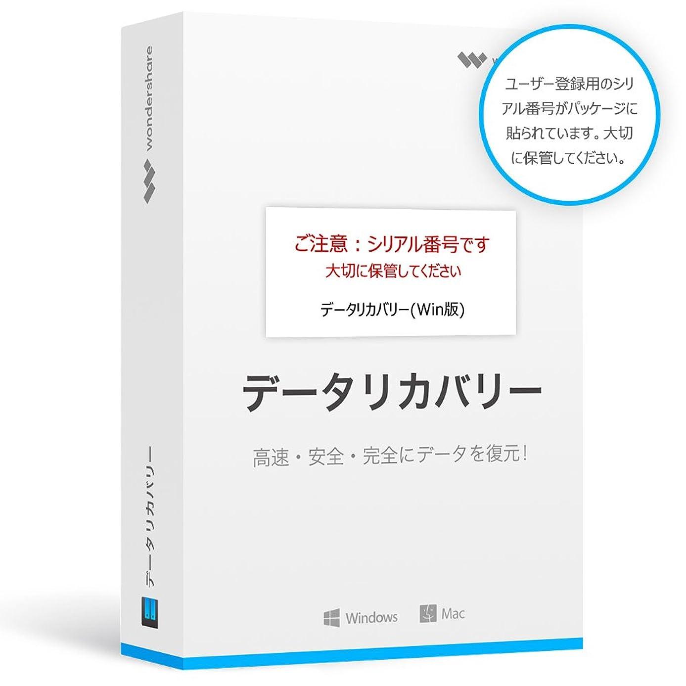 ハンディキャップ光沢のある元のWondershare データリカバリー (Win版)簡単?安心?パワフルなデータ復元ソフト! 永久ライセンス|ワンダーシェアー