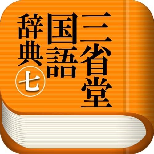 『三省堂国語辞典 第七版公式アプリ【ビッグローブ辞書】』の1枚目の画像