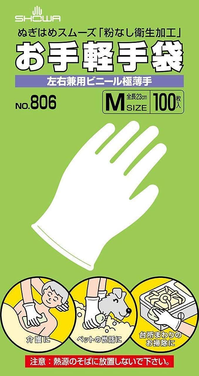 レール溢れんばかりの幸運なことにお手軽手袋 100P M × 5個セット