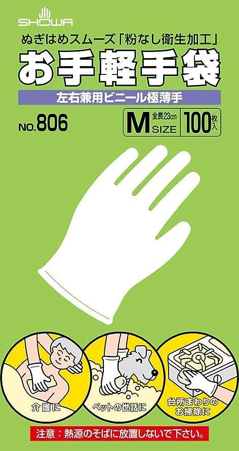 法医学抑制する反対したお手軽手袋 100P M × 5個セット