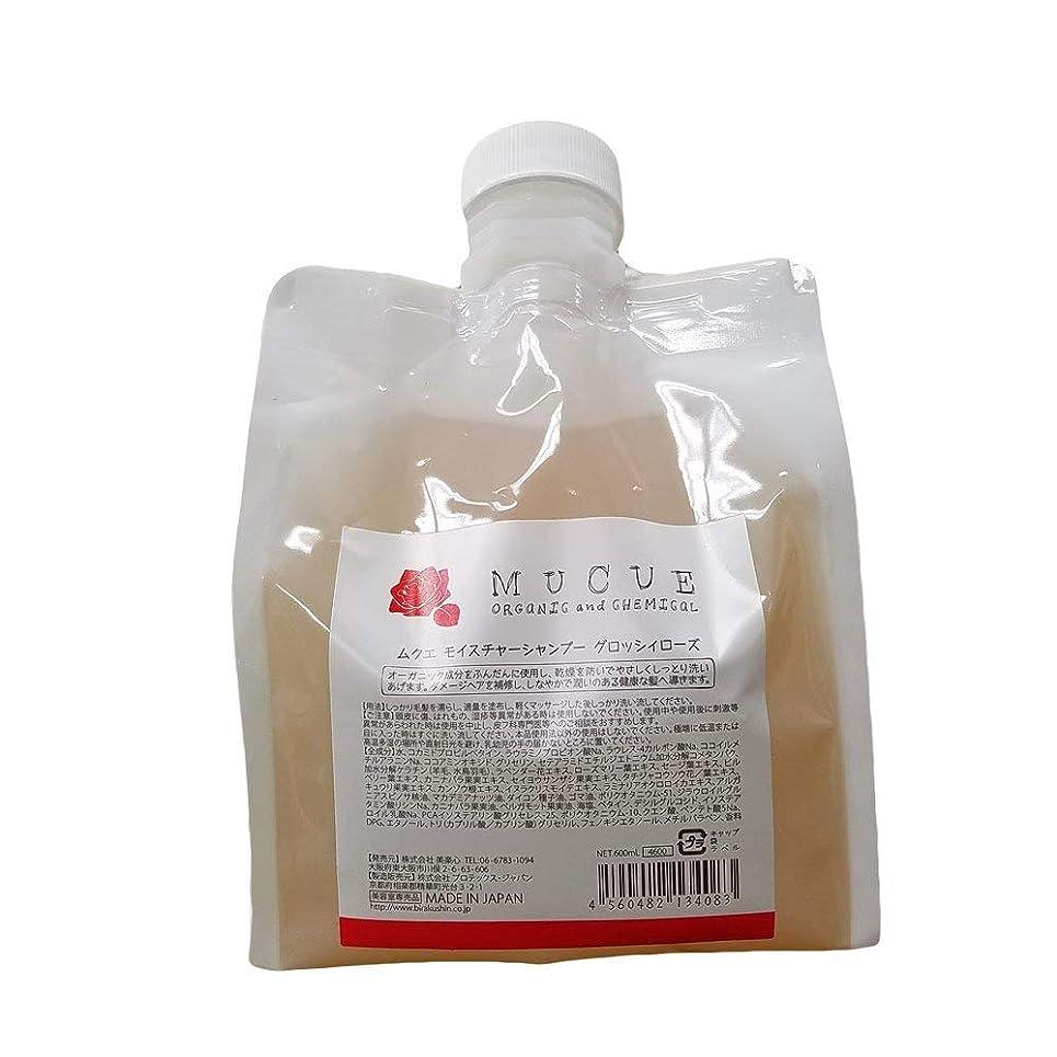 特殊皿乳剤MUCUE ムクエ モイスチャーシャンプー グロッシーローズ 600ml