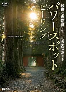 シンフォレストDVD パワースポット・ヒーリング 映像と自然音で感じる6大スポット Spiritual Places in Japan