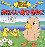 みにくいあひるのこ (世界名作アニメ絵本 (7))