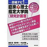 合格ナビ! 臨床心理士指定大学院 〔研究計画書〕