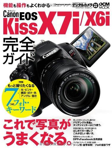 キヤノン EOS Kiss X7i/X6i完全ガイド (インプレスムック DCM MOOK)の詳細を見る