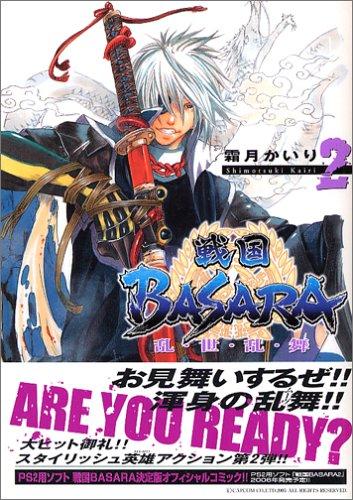 戦国BASARA乱・世・乱・舞 2 (MFコミックス)の詳細を見る