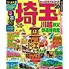 るるぶ埼玉 川越 秩父 鉄道博物館'20 (るるぶ情報版国内)
