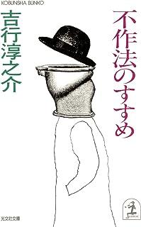 不作法のすすめ (光文社文庫)