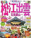 まっぷる 松江・出雲 石見銀山'21 (マップルマガジン… image