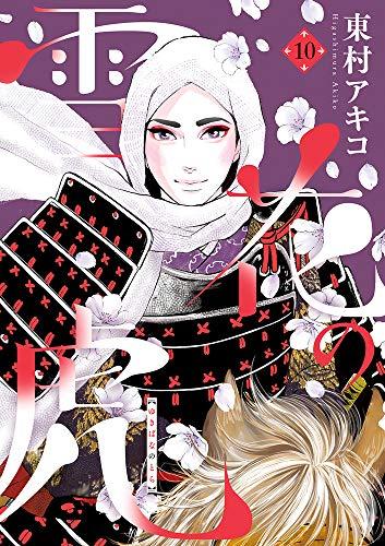 雪花の虎 (10) (ビッグコミックススペシャル)