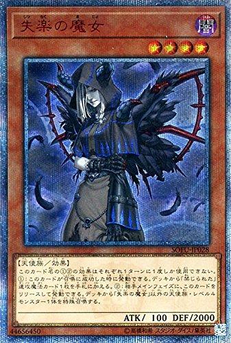 失楽の魔女 20th シークレットレア 遊戯王 ソウル・フュージョン sofu-jp028