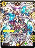 無法神類 G・イズモ (銀) シークレットレア デュエルマスターズ オメガクライマックス dmr12-v1a