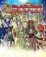 ドラゴンクエストX みんなでインするミナデイン! Vol.1-3