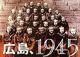 広島、1945―生きていた広島 - 南々社編集部