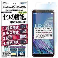 ASDEC アスデック ZenFone Max Pro (M1) (ZB602KL) フィルム AFP画面保護フィルム2・指紋防止 防指紋・キズ防止・気泡消失・防汚・光沢 グレア・日本製 AHG-ZB602KL (ZB602KL / 光沢フィルム)