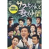 サブちゃんと歌仲間 1996年~1997年編 [DVD]